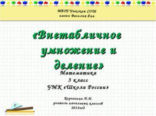 «Внетабличное умножение и деление» МБОУ Уюкская СОШ имени Василия Яна Корчаги