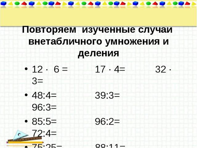 12 ∙ 6 = 17 ∙ 4= 32 ∙ 3= 48:4= 39:3= 96:3= 85:5= 96:2= 72:4= 75:25= 88:11= 85...
