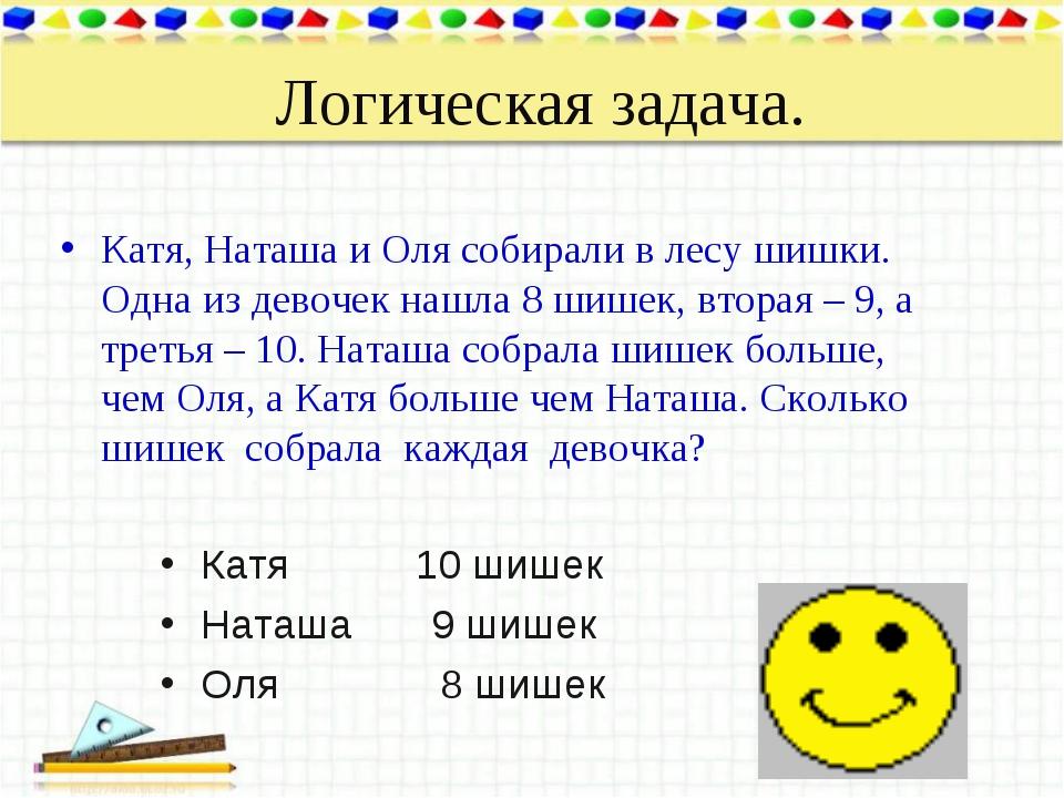 Катя, Наташа и Оля собирали в лесу шишки. Одна из девочек нашла 8 шишек, втор...