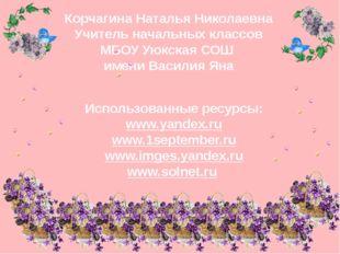 Корчагина Наталья Николаевна Учитель начальных классов МБОУ Уюкская СОШ имени
