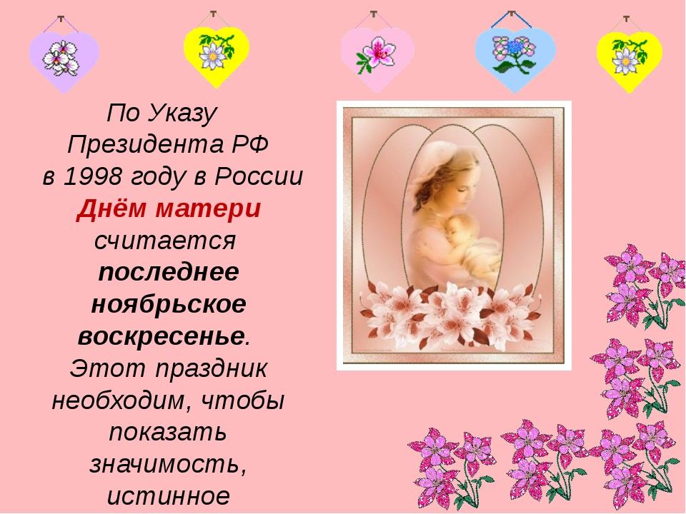 По Указу Президента РФ в 1998 году в России Днём матери считается последнее...