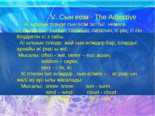 V. Сын есім - The Adjective Ағылшын тілінде сын есім заттың немесе құбылысты