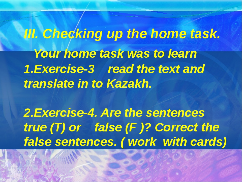III. Checking up the home task.  Your home task was to learn 1.Exercise-3 r...