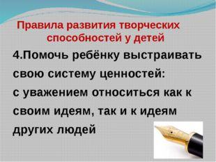 Правила развития творческих способностей у детей 4.Помочь ребёнку выстраиват