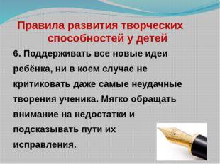 Правила развития творческих способностей у детей 6. Поддерживать все новые и