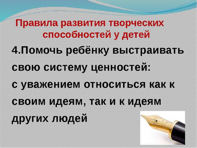 Правила развития творческих способностей у детей 4.Помочь ребёнку выстраиват...
