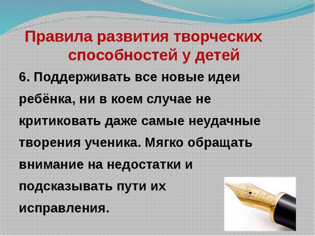 Правила развития творческих способностей у детей 6. Поддерживать все новые и...