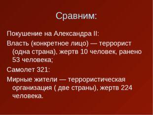 Сравним: Покушение на Александра II: Власть (конкретное лицо) — террорист (од