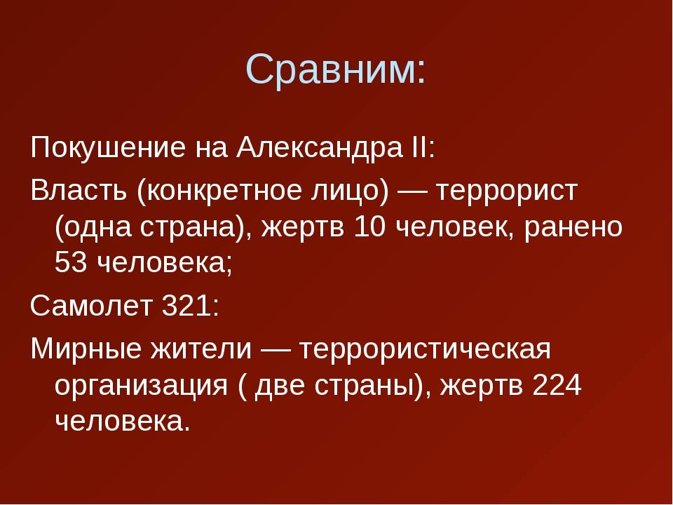 Сравним: Покушение на Александра II: Власть (конкретное лицо) — террорист (од...