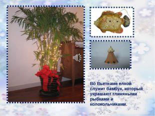 Во Вьетнаме елкой служит бамбук, который украшают глиняными рыбками и колокол