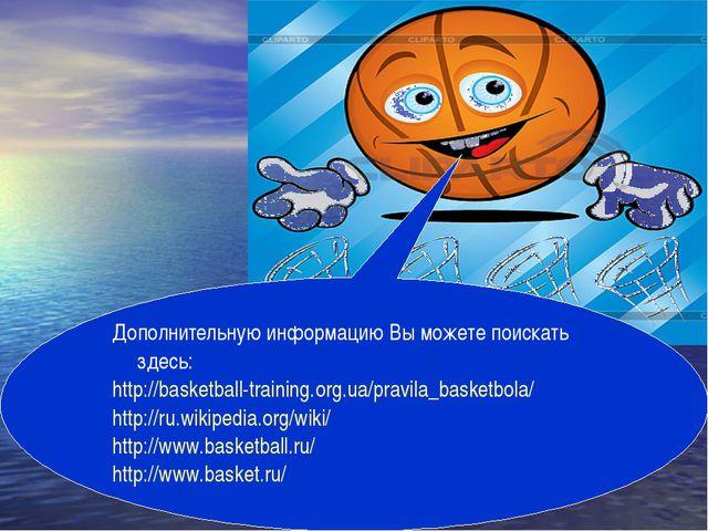 Дополнительную информацию Вы можете поискать здесь: http://basketball-trainin...