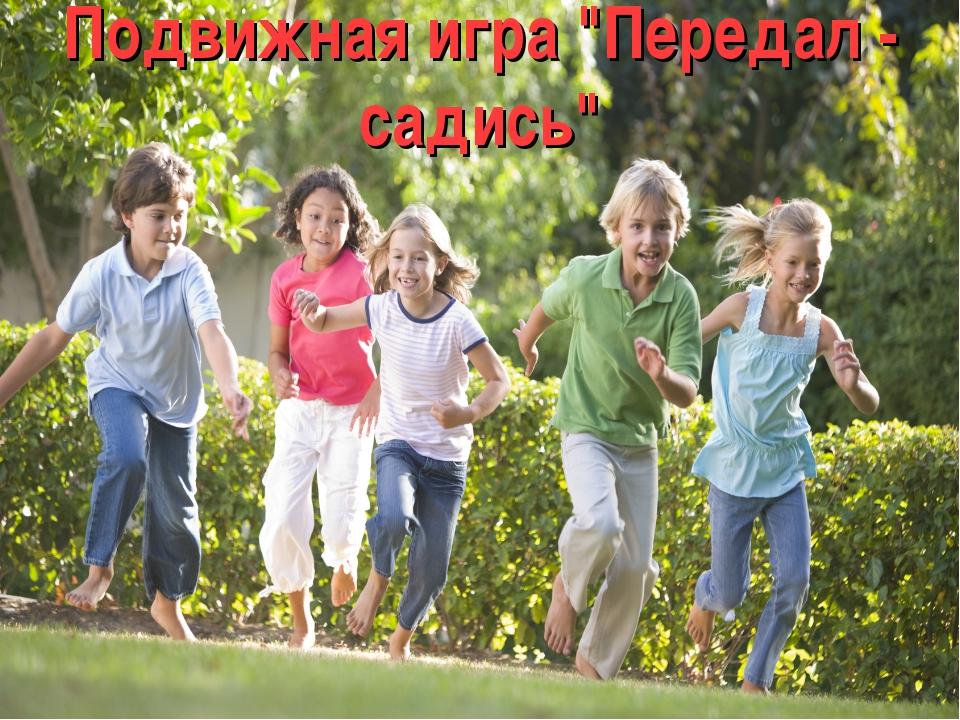 """Подвижная игра """"Передал - садись"""""""
