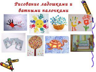 Рисование ладошками и ватными палочками