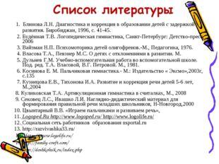1. Блинова Л.Н. Диагностика и коррекция в образовании детей с задержкой разв