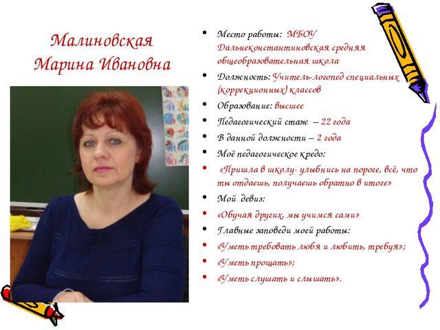 Малиновская Марина Ивановна Место работы: МБОУ Дальнеконстантиновская средня...