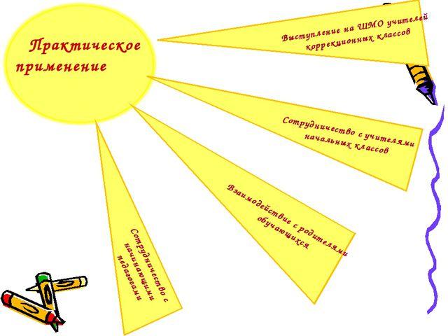 Выступление на ШМО учителей коррекционных классов Сотрудничество с учителями...