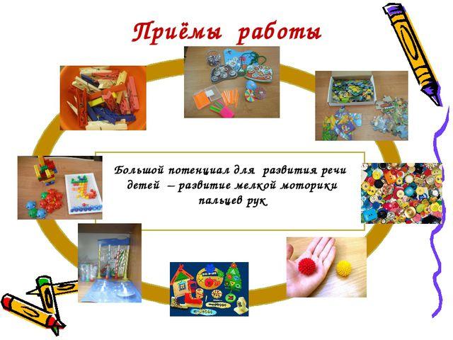 Приёмы работы Большой потенциал для развития речи детей – развитие мелкой мот...