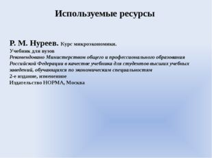 Используемые ресурсы P. M. Нуреев. Курс микроэкономики. Учебник для вузов Ре