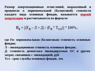 Размер амортизационных отчислений, выраженный в процентах к первоначальной (б