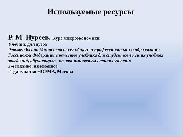 Используемые ресурсы P. M. Нуреев. Курс микроэкономики. Учебник для вузов Ре...