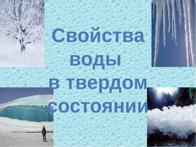 Свойства воды в твердом состоянии
