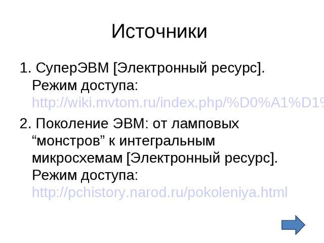 Источники 1. СуперЭВМ [Электронный ресурс]. Режим доступа:http://wiki.mvtom.r...