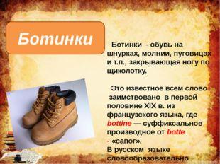 Ботинки Ботинки - обувьна шнурках, молнии, пуговицах и т.п., закрывающая но