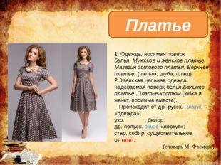Платье ПЛА́ТЬЕ - 1.Одежда, носимая поверх белья.Мужское и женское платье. М