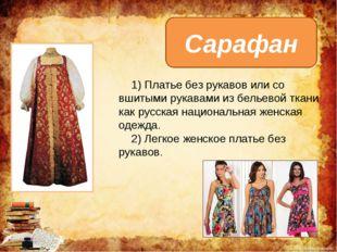 Сарафан 1) Платье безрукавовили со вшитыми рукавами избельевойткани как р