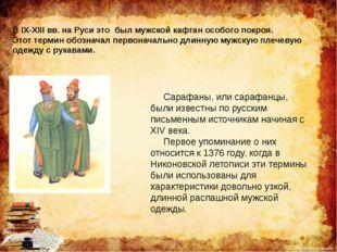 В IX-XIII вв. на Руси это был мужскойкафтанособого покроя. Этот термин обоз