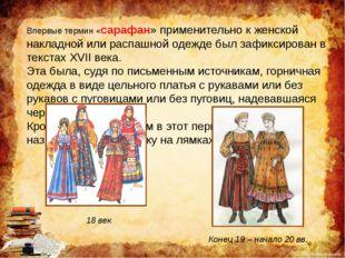Впервые термин «сарафан» применительно к женской накладной или распашной одеж