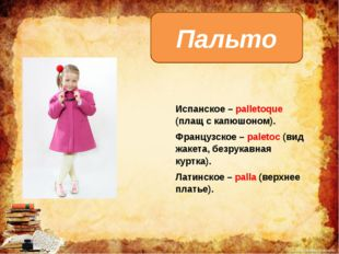 Пальто Испанское – palletoque (плащ с капюшоном). Французское – paletoc (вид