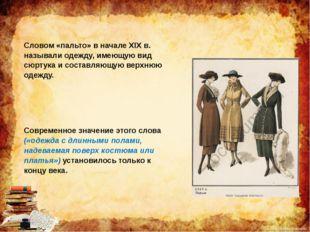 Словом «пальто» в начале XIX в. называли одежду, имеющую вид сюртука и состав