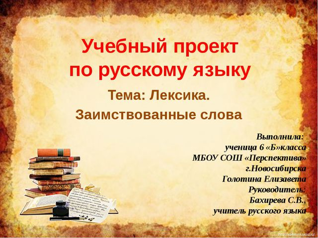 Учебный проект по русскому языку Тема: Лексика. Заимствованные слова Выполнил...