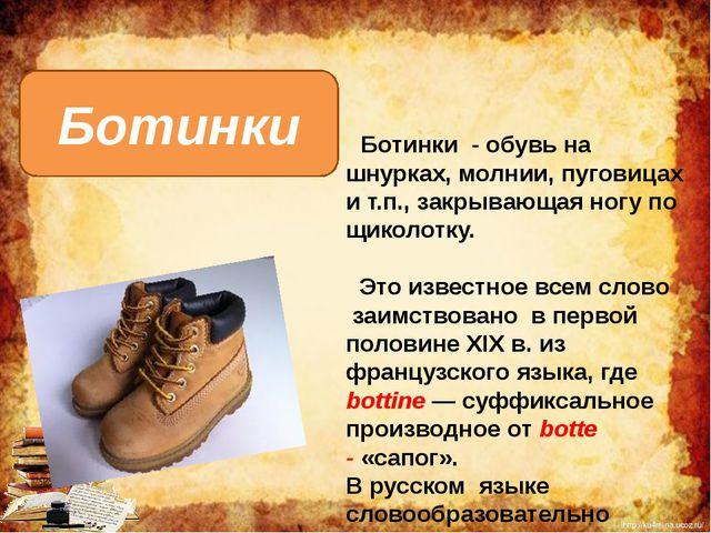 Ботинки Ботинки - обувьна шнурках, молнии, пуговицах и т.п., закрывающая но...