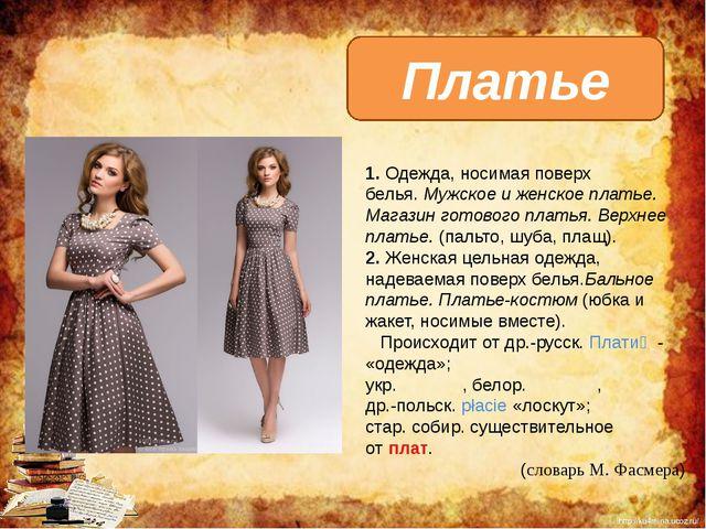 Платье ПЛА́ТЬЕ - 1.Одежда, носимая поверх белья.Мужское и женское платье. М...
