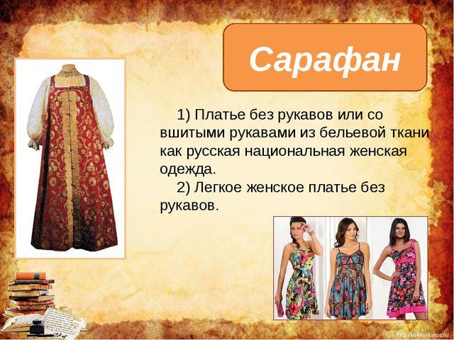 Сарафан 1) Платье безрукавовили со вшитыми рукавами избельевойткани как р...