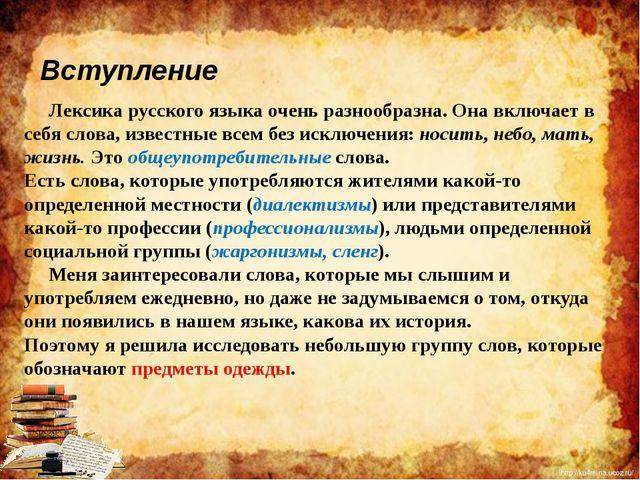 Вступление Лексика русского языка очень разнообразна. Она включает в себя сло...