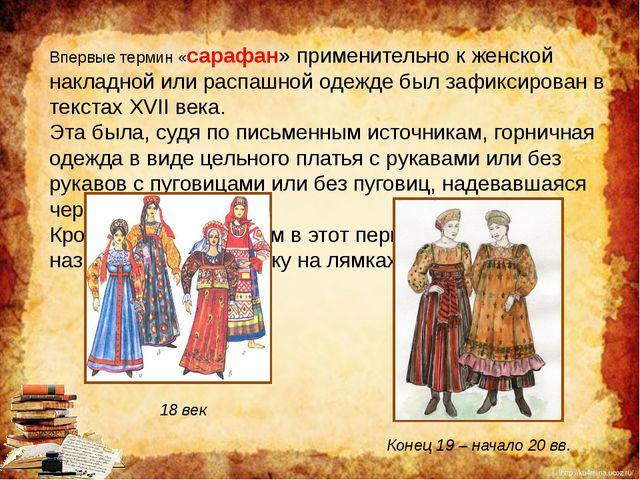 Впервые термин «сарафан» применительно к женской накладной или распашной одеж...