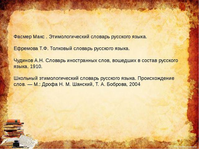 Фасмер Макс . Этимологический словарь русского языка. Ефремова Т.Ф. Толковый...