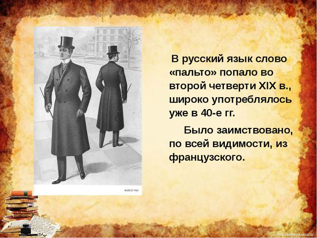 В русский язык слово «пальто» попало во второй четверти XIX в., широко употр...