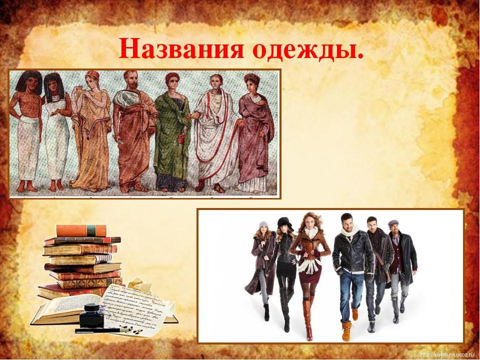 Названия одежды. http://ku4mina.ucoz.ru/ http://ku4mina.ucoz.ru/