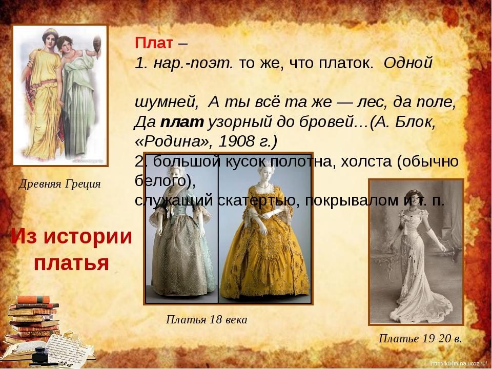 Древняя Греция Платья 18 века Платье 19-20 в. Плат – 1. нар.-поэт.то же, что...
