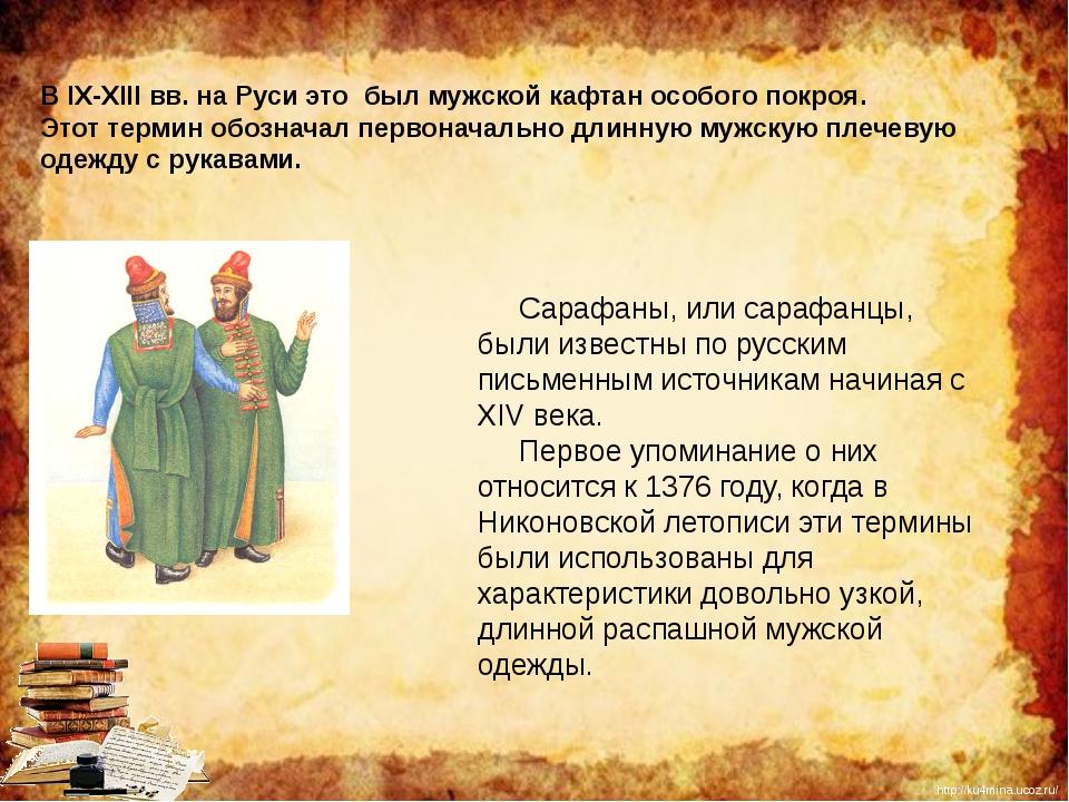 В IX-XIII вв. на Руси это был мужскойкафтанособого покроя. Этот термин обоз...