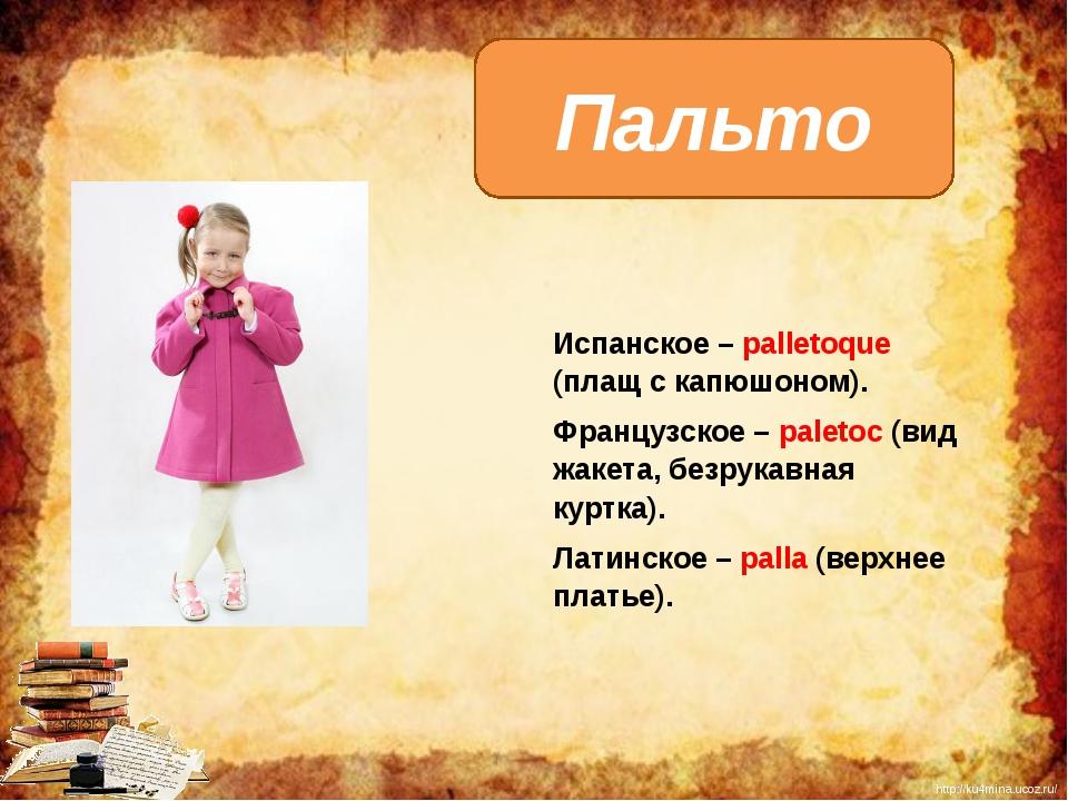 Пальто Испанское – palletoque (плащ с капюшоном). Французское – paletoc (вид...