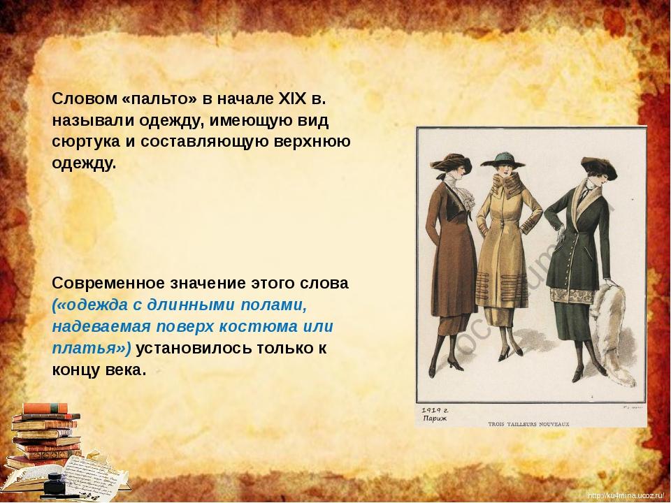 Словом «пальто» в начале XIX в. называли одежду, имеющую вид сюртука и состав...