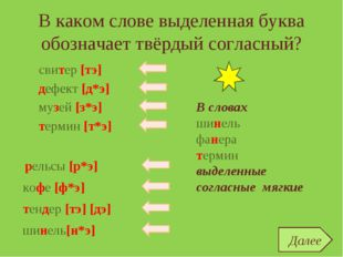 В каком слове выделенная буква обозначает твёрдый согласный? шинель термин де