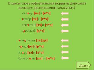 В каком слове орфоэпическая норма не допускает двоякого произношения согласны