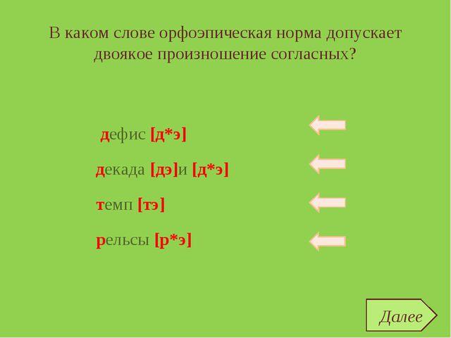 В каком слове орфоэпическая норма допускает двоякое произношение согласных? д...