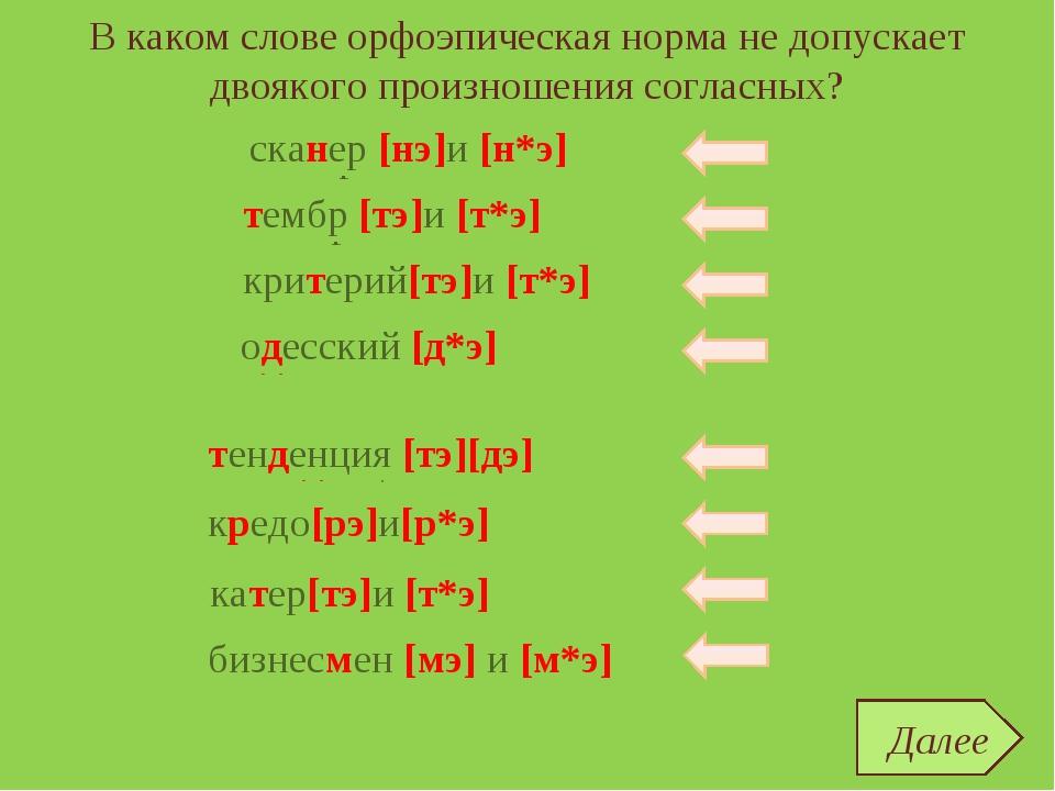 В каком слове орфоэпическая норма не допускает двоякого произношения согласны...